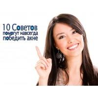 10 простых советов для победы над акне