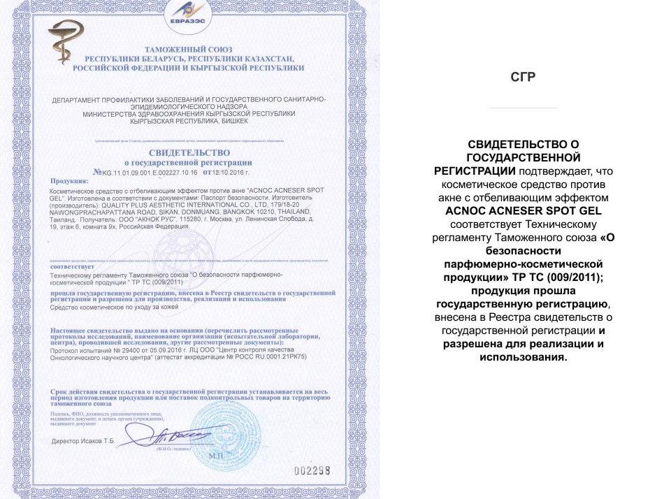 свидетельство о государственной регистрации acnoc acneser spot gel